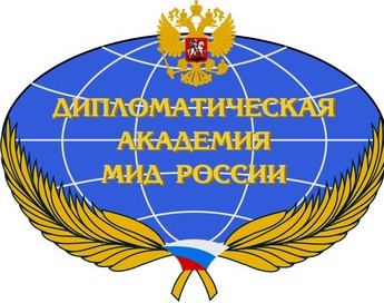 Admission of documents to the Diplomatic Academy of the Ministry of Foreign Affairs of the Russian Federation
