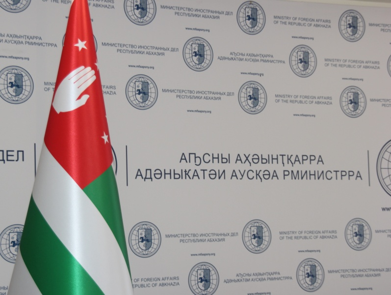 On May 17, 2019 the 26th anniversary of the establishment of the Ministry of Foreign Affairs of the Republic of Abkhazia is marked
